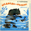 Медведь - рыбак