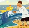 Сказка о рыбаке и рыбке  (музыкальная)