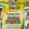 Сказки дядюшки Римуса: Проделки братца Кролика