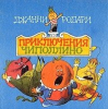 Приключения Чиполлино (музыкальный спектакль)