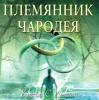 Хроники Нарнии. Книга 1: Племянник чародея