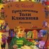 Приключение Толи Клюквина