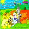 Волшебник Изумрудного города (читает Н. Литвинов)