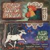 Коза-Дереза (читает Б. Рунге)
