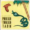 Рикки - Тики - Тави