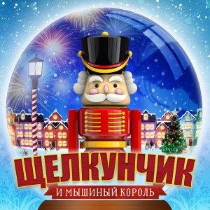 Щелкунчик и мышиный король (читает Виталий Толубеев) -