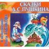 Сказка о рыбаке и рыбке (читает Олег Табаков)