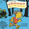 Приключения Буратино (Н. Литвинов)