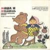 Маша и медведь (читает Т. Пельтцер)