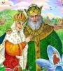 Сказка про славного царя Гороха