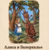 Алиса в зазеркалье (повесть)
