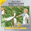 Приключения Тома Сойера (читает Сергей Кирсанов)