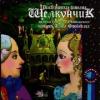 Щелкунчик (читает Алиса Фрейндлих)