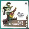 Кот в сапогах (музыкальный аудиоспектакль)