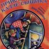 Приключения Калле-сыщика