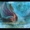 Хроники Нарнии. Книга 5: Плавание на край света