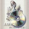 Алиса в стране чудес (современный аудиоспектакль)