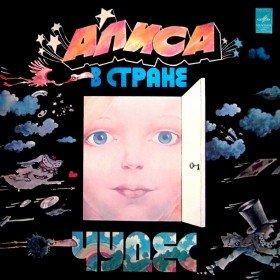 Алиса в стране чудес (аудиоспектакль) -