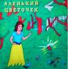 Аленький цветочек (читает Н. Литвинов)