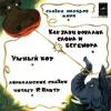 Как заяц повалил слона и бегемота