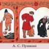 Сказка о попе и работнике его балде (читает Н. Литвинов)