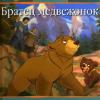 Братец медвежонок