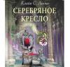 Хроники Нарнии. Книга 6: Серебряное кресло