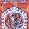 Поезд из Куролесья. Новогодняя сказка