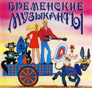 Бременские музыканты (Союзмультфильм) -