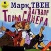 Заговор Тома Сойера (читает С. Кирсанов)
