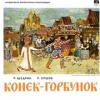 Конёк-Горбунок (музыкальный аудиоспектакль)