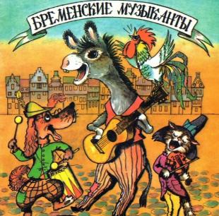 Бременские уличные музыканты -