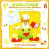 Кушай и слушай: Аппетитные сказки клоуна Баниласки