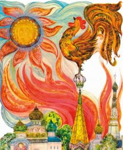 Сказка о золотом петушке (музыкальная сказка) -