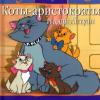 Коты-аристократы и дядя Антуан