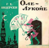 Оле-Лукойе (аудиоспектакль)